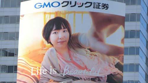 gooブログ  5月6日(土)のつぶやき:新垣結衣 GMOクリック証券(渋谷駅前ビルボード広告)