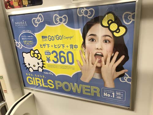 gooブログ 5月28日(日)のつぶやき:谷まりあ GIRLSPOWER ミュゼ(電車ドア横広告)