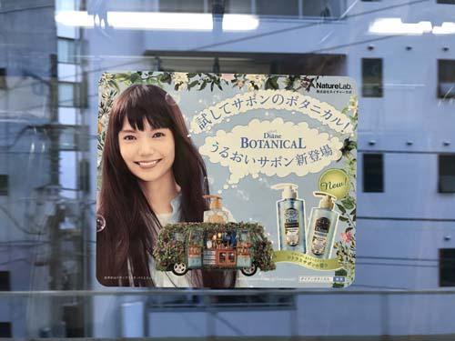 gooブログ 5月21日(日)のつぶやき:宮崎あおい 試してサボンのボタニカル うるおいサボン新登場(電車ドアステッカー広告)