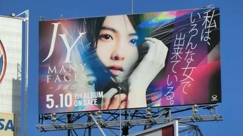 gooブログ 5月7日(日)のつぶやき:JY MANY FACES 多面性 私は、いろんな女で出来ている。(渋谷ハチ公前ビルボード広告)