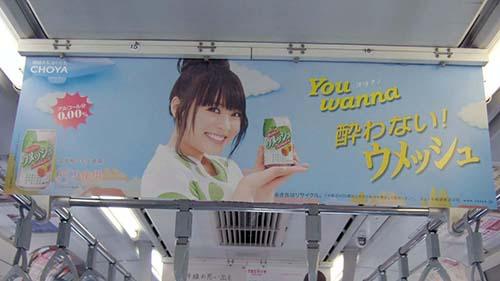 ameblo 5年前の東京OOH交通広告<Week15 2017>Tokyo AD 5yrs ago