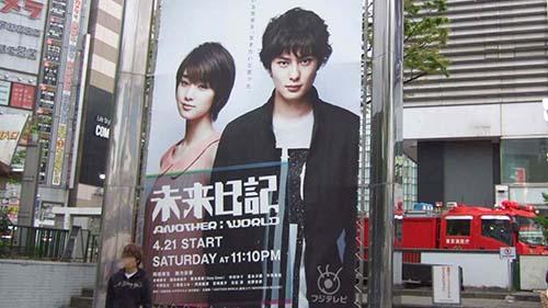 ameblo 5年前の東京OOH交通広告<Week16 2017>Tokyo AD 5yrs ago