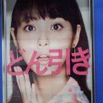 ameblo 5年前の東京OOH交通広告<Week17 2017>Tokyo AD 5yrs ago