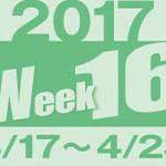 フォト蔵 2017年第16週(4/17〜4/23)東京の広告画像一覧:4,428枚