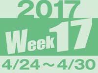 フォト蔵 2017年第17週(4/24〜4/30)東京の広告画像一覧:4,509枚