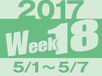フォト蔵 2017年第18週(5/1〜5/7)東京の広告画像一覧:4,178枚