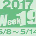 フォト蔵 2017年第19週(5/8〜5/14)東京の広告画像一覧:3,926枚