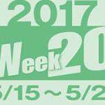 フォト蔵 2017年第20週(5/15〜5/21)東京の広告画像一覧:4263枚