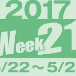 フォト蔵 2017年第21週(5/22〜5/28)東京の広告画像一覧:4,120枚