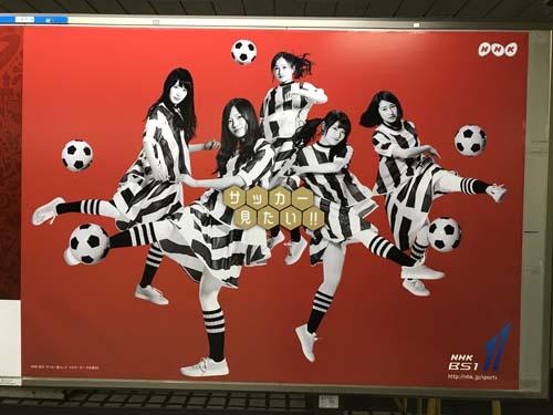 gooブログ 6月12日(月)のつぶやき:乃木坂46 サッカー見たい! NHK BS1(東京メトロ新宿駅西口ポスター)