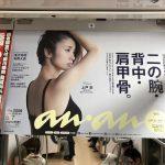 gooブログ 6月5日(月)のつぶやき:上戸彩 an・an 二の腕・背中・肩甲骨。(電車中吊広告)