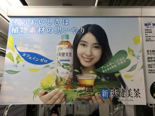 gooブログ 6月6日(火)のつぶやき:土屋太鳳 新爽健美茶(電車中吊広告)