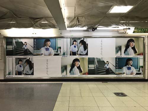 gooブログ 6月14日(水)のつぶやき:芦田愛菜 夏をなめるな。 早稲田アカデミー(JR新宿駅連貼りポスター広告)