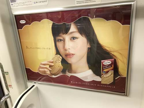 gooブログ 6月7日(水)のつぶやき:中条あやみ ハーゲンダッツ(電車ドア横広告)