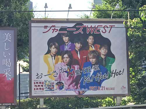 gooブログ 6月15日(木)のつぶやき:ジャニーズWEST おーさか 愛・EYE・哀/Ya! Hot! Hot!(原宿駅線路横ビルボード広告