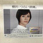 gooブログ 6月8日(木)のつぶやき:真木よう子 ロキソニンSプレミアム(電車ステッカー広告)