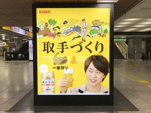 gooブログ 6月9日(金)のつぶやき:嵐 櫻井翔 取手づくり KIRIN 一番搾り(東京駅電飾広告)