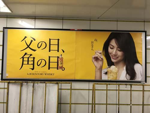 gooブログ 6月16日(金)のつぶやき:井川遥 父の日、角の日。(赤坂見附駅ポスター広告)
