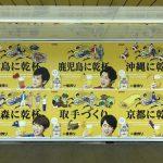 gooブログ 6月17日(土)のつぶやき:嵐 47都道府県 一番搾り(新宿メトロプロムナード)