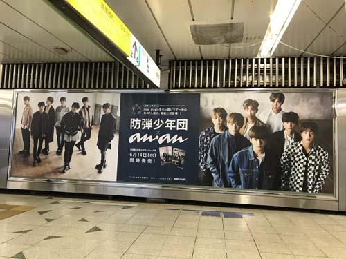 gooブログ 6月18日(日)のつぶやき:防弾少年団 an・an(JR渋谷駅山手線ホームビルボード広告)