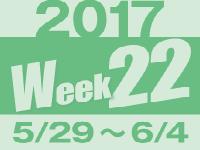 フォト蔵 2017年第22週(5/29〜6/4)東京の広告画像一覧:3,914枚