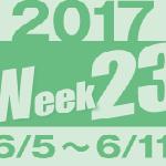 フォト蔵 2017年第23週(6/5〜6/11)東京の広告画像一覧:3,845枚