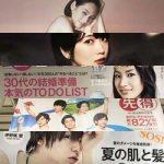seesaaブログ【2017年第21週】東京の広告まとめ