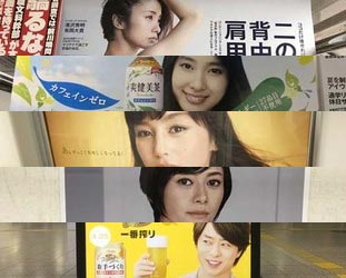 seesaaブログ【2017年第23週】東京の広告まとめ