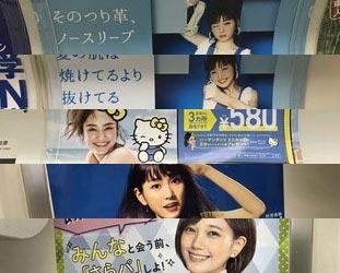 seesaaブログ【2017年第27週】東京の広告まとめ