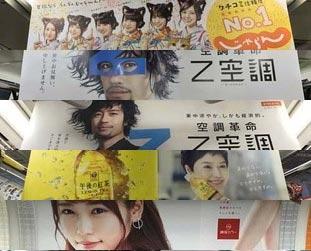 seesaaブログ【2017年第28週】東京の広告まとめ