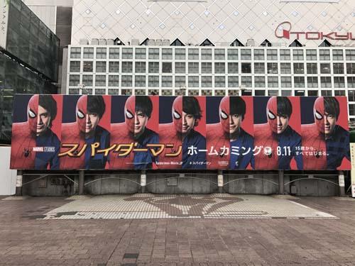 gooブログ 7月17日(月)のつぶやき:関ジャニ∞ スパイダーマン ホームカミング(渋谷ハチ公交番前ビルボード広告)