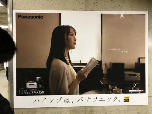 gooブログ 6月26日(月)のつぶやき:駒井蓮 ハイレゾは、パナソニック。Panasonic(地下鉄渋谷駅階段ポスター広告)