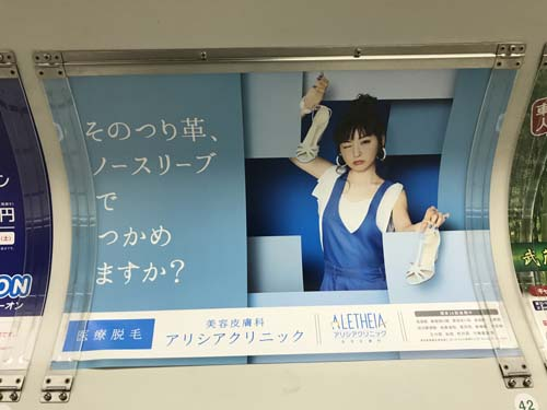gooブログ  7月3日(月)のつぶやき:神田沙也加 アリシアクリニック(電車マド上広告)