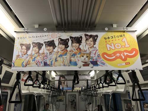 gooブログ 7月10日(月)のつぶやき:乃木坂46 じゃらん(電車中吊広告)