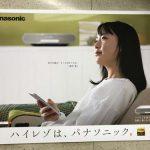 gooブログ 6月27日(火)のつぶやき:駒井蓮 ハイレゾは、パナソニック。Panasonic(地下鉄渋谷駅階段ポスター広告)