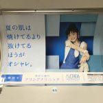 gooブログ  7月4日(火)のつぶやき:神田沙也加 アリシアクリニック(電車マド上広告)