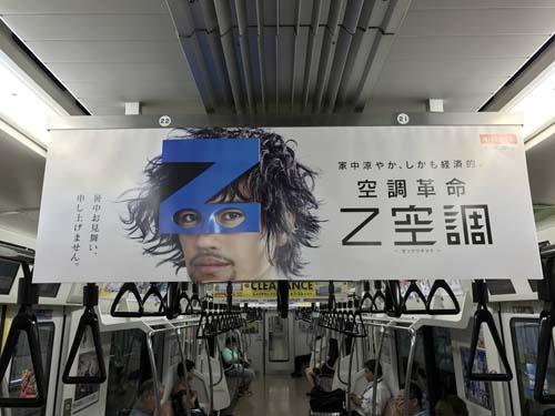 gooブログ 7月11日(火)のつぶやき:斎藤工 空調革命 Z空調(電車中吊広告)