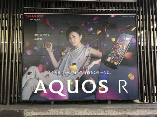 gooブログ 7月18日(火)のつぶやき:柴咲コウ AQUOS R SHARP(渋谷駅ビルボード広告)