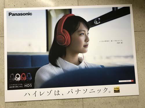 gooブログ 6月28日(水)のつぶやき:駒井蓮 ハイレゾは、パナソニック。Panasonic(地下鉄渋谷駅階段ポスター広告)
