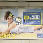 gooブログ  7月5日(水)のつぶやき:⾕まりあ キティちゃん ミュゼ(電車マド上広告)