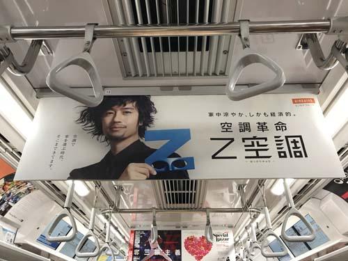 gooブログ 7月12日(水)のつぶやき:斎藤工 空調革命 Z空調(電車中吊広告)