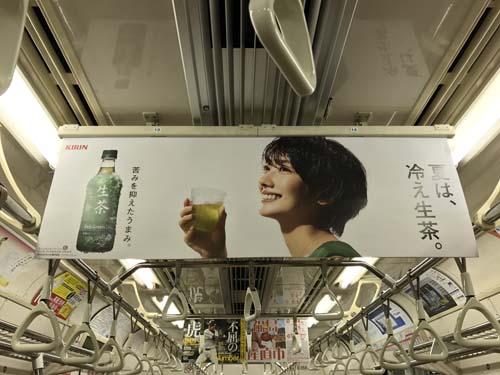 gooブログ  7月26日(水)のつぶやき:波瑠 夏は、冷え生茶。KIRIN(電車中吊広告)