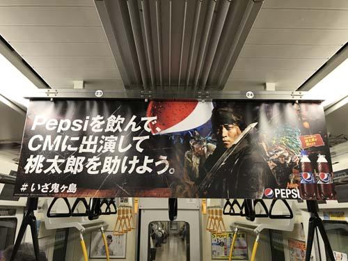 gooブログ 7月19日(水)のつぶやき:小栗旬 Pepsiを飲んで、CMに出演して桃太郎を助けよう。#いざ鬼ヶ島(電車中吊広告)