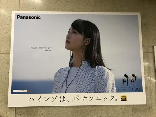 gooブログ 6月29日(木)のつぶやき:駒井蓮 ハイレゾは、パナソニック。Panasonic(地下鉄渋谷駅階段ポスター広告)