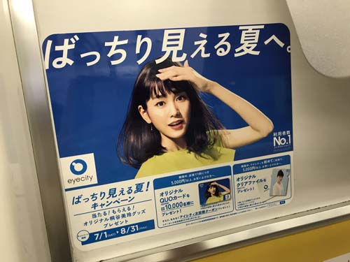 gooブログ  7月6日(木)のつぶやき:桐谷美玲 ばっちり見える夏へ。アイシティ(電車ステッカー広告)