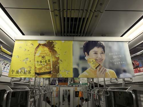 gooブログ 7月13日(木)のつぶやき:宮崎あおい 午後の紅茶(電車中吊広告)