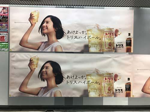 gooブログ 7月20日(木)のつぶやき:吉高由里子 あけよっか。トリスハイボール。(地下鉄渋谷駅ビルボード広告)