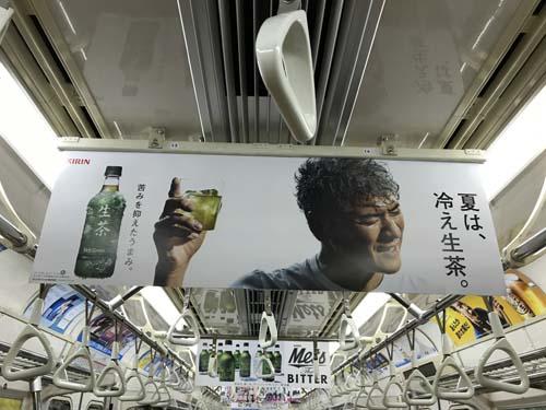 gooブログ  7月27日(木)のつぶやき:吉川晃司 夏は、冷え生茶。KIRIN(電車中吊広告)