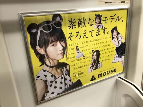 gooブログ 6月30日(金)のつぶやき:乃木坂46 素敵なモデル、そろえてます。mouseコンピューター(電車ドア横広告)