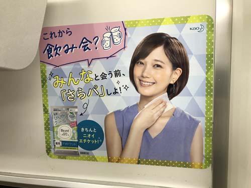 gooブログ  7月7日(金)のつぶやき:本田翼 kao ビオレさらさらパウダーシート(電車ステッカー広告)